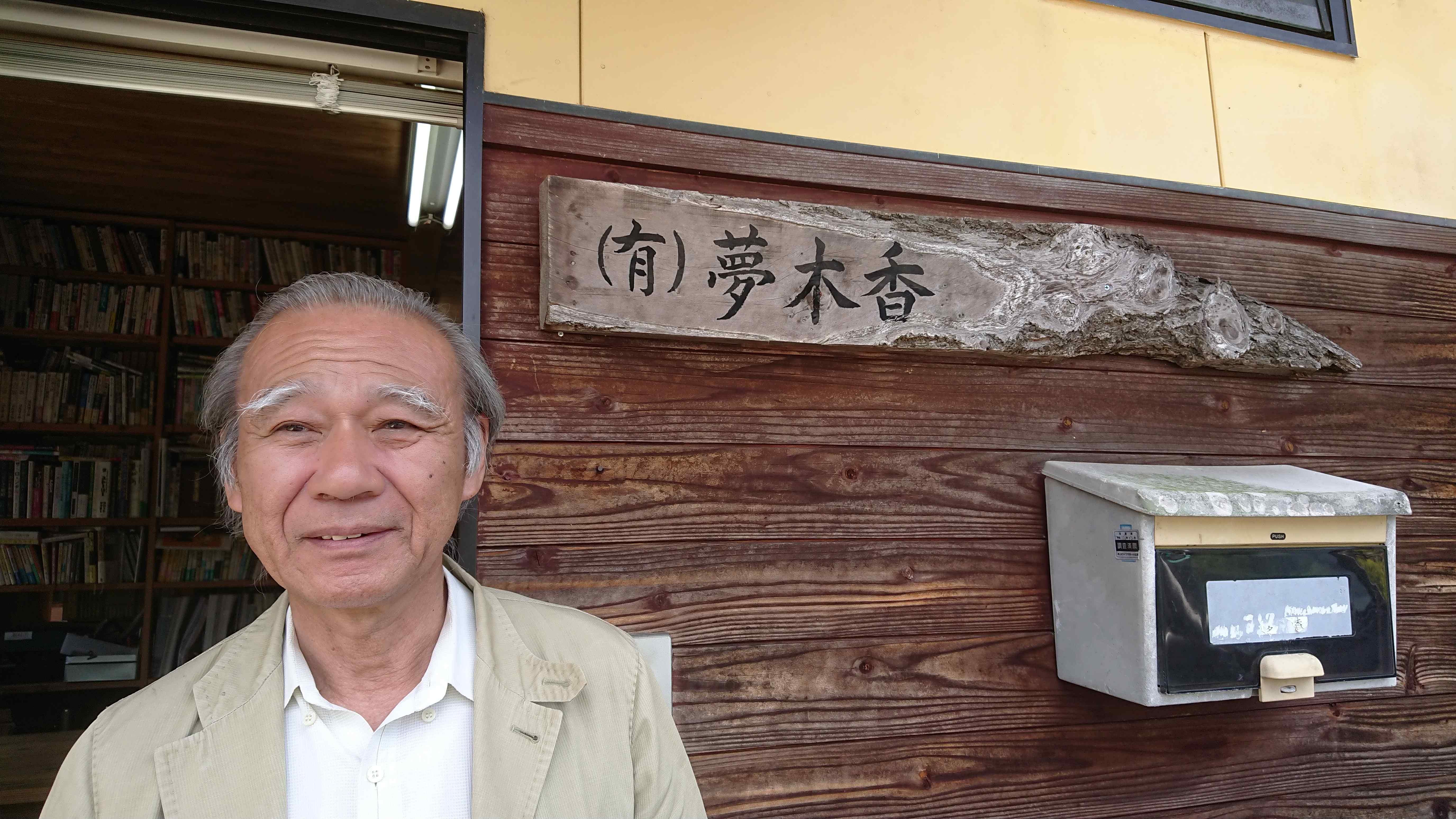 伝統木構造で地域の文化を守りたい。佐賀県鹿島市「夢木香」の松尾進さん
