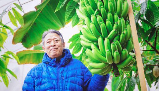 皮まで丸ごと食べられる「もんげーバナナ」を開発した岡山市の田中節三さん