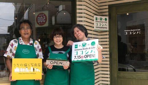 小出版社・一人出版社の本ばかりを並べるユニークなブックカフェ「ココシバ」(埼玉県川口市)