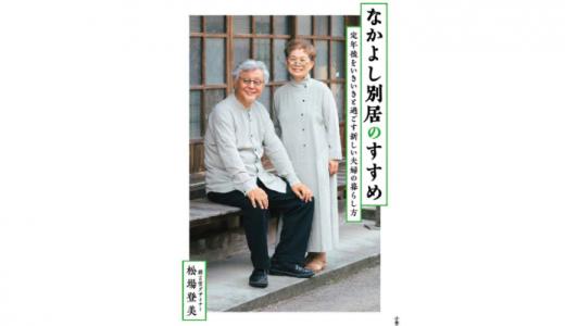 【BOOK GUIDE】松場登美著『なかよし別居のすすめ』(小学館)