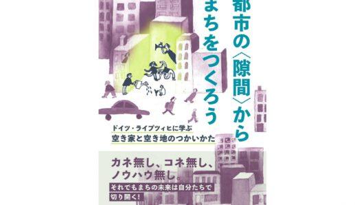 【BOOK GUIDE】大谷悠著『都市の<隙間>からまちをつくろう』(学芸出版社)