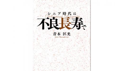 【BOOK GUIDE】青木匡光著『シニア時代は不良長寿で』(JDC出版)