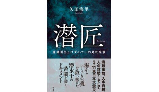 【BOOK GUIDE】矢田海里著『潜匠 遺体引き上げダイバーの見た光景』(柏書房)