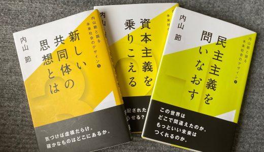 【BOOK GUIDE】内山節著『民主主義を問いなおす』『資本主義を乗りこえる』『新しい共同体の思想とは』(農山漁村文化協会)