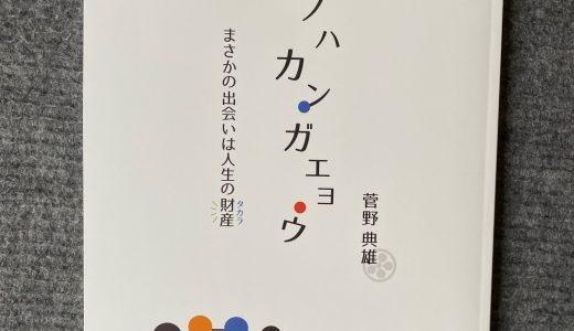 【BOOK GUIDE】菅野典雄著 『わが思い熱く』『モノハカンガエヨウ』『こころのぽけっと』(サガデザインシーズ)
